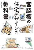 宮脇檀の住宅デザインの教科書