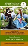 Alisa v zazerkal'e = Through the Looking-Glass, and What Alice Found There