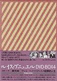 ルイス・ブニュエル DVD-BOX 4 (スサーナ/昇天峠/アルチバルト・デラクルスの犯罪的人生)