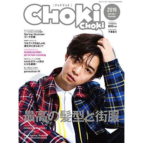CHOKi CHOKi 2019 表紙画像