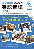 CD1枚付 みんなの英語音読 入門編