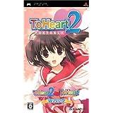 ToHeart(トゥハート)2 ポータブル Wパック(通常版:PSP版「ToHeart」同梱)