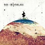 Supercell - Kokuhaku / Bokura No Ashiato (Type A) (CD+DVD) [Japan LTD CD] SRCL-7881 by Sony Music Japan