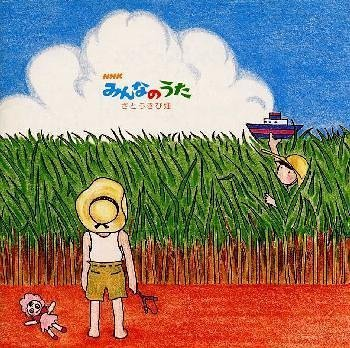 Amazon | さとうきび畑~NHKみん...