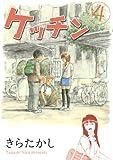 ケッチン(4) (ヤンマガKCスペシャル)