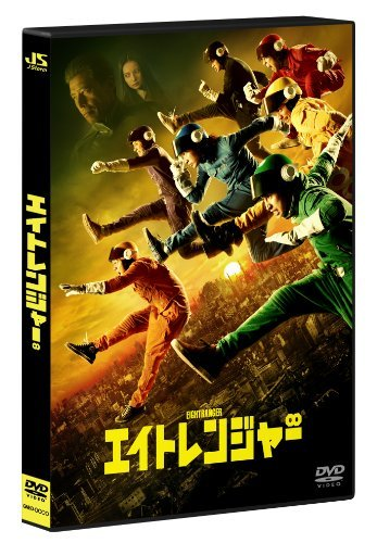 Japanese Movie - Eightranger (The Eight Rangers) [Japan DVD] TDV-23005D