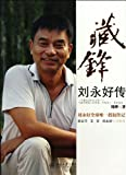 Hidden-the Biography of Yonghao Liu (Chinese Edition)