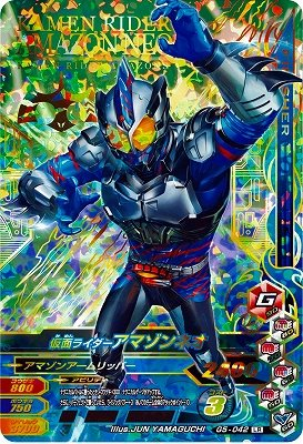 ガンバライジング/ガシャットヘンシン5弾/G5,042 仮面ライダーアマゾンネオ