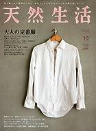 天然生活 2010年 10月号 [雑誌]