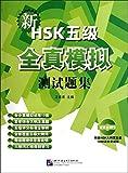 新HSK(5级)全真模拟测试题集(附MP3光盘1张)