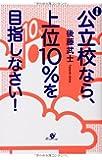 改訂版 公立校なら、上位10%を目指しなさい!