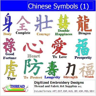 Amazon Machine Embroidery Designs Chinese Symbols1 Cd