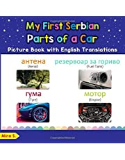 My First Serbian Parts of a Car Picture Book with English Translations: Bilingual Early Learning & Easy Teaching Serbian Books for Kids
