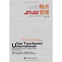 触点管理:互联网+时代的德国人才管理模式