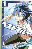 ベストブルー 1 (ジャンプコミックス)