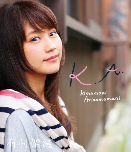 有村架純 K.A. kimamani Arinomamani