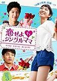 [DVD]恋せよシングルママ DVD-BOX3