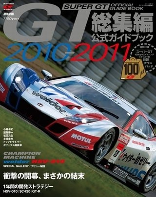 2010-2011 SUPER GT OFFICIAL GUIDE BOOK (Japan Import)