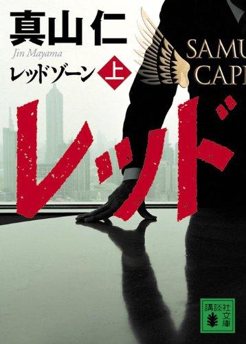 レッドゾーン(上) (講談社文庫)