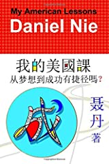 My American Lessons (Chinese Edition) Paperback