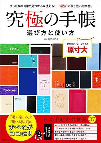 究極の手帳 選び方と使い方 (玄光社MOOK)