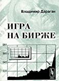 img - for Igra na birzhe book / textbook / text book