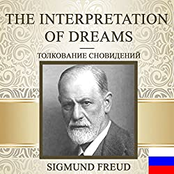 The Interpretation of Dreams [Russian Edition]