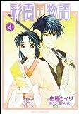 Saiunkoku Monogatari, Vol. 4