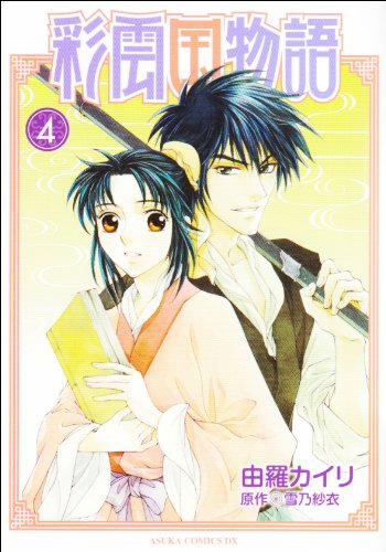 Read Online Saiunkoku Monogatari, Vol. 4 ebook