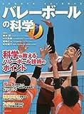 バレーボールの科学 (洋泉社MOOK)