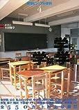背景ビジュアル資料〈4〉学校・学院・学園