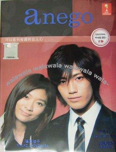 Anego Japanese Drama DVD (3 DVDs Box Set). Japanese audio with Englisg Subtitle (NTSC All Region)