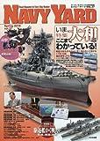 ネイビーヤード(37) 2018年 03 月号 [雑誌]: Armour Modelling 別冊