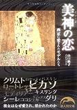 美神の恋 (新人物文庫)