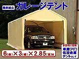 スチール大型車庫 ガレージ テント3×6mカーポート