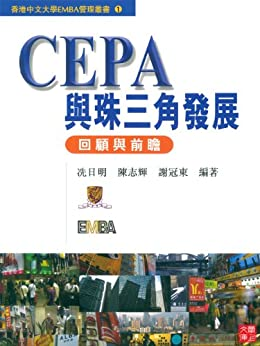 EMBA Series:CEPA And Development of Perl River Delta Region (Chinese Edition) by [Xie, Guandong, Xian, Riming, Chen, Zhihui]