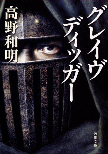 グレイヴディッガー (角川文庫)