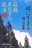 寂聴あおぞら説法―切に生きる みちのく天台寺 (光文社文庫)