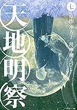 天地明察(7) (アフタヌーンKC)