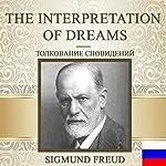The Interpretation of Dreams [Russian Edition] | Sigmund Freud