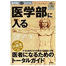 2008 enter medical school - total guide to become a doctor (Weekly Asahi MOOK) (2007) ISBN: 4022745177 [Japanese...