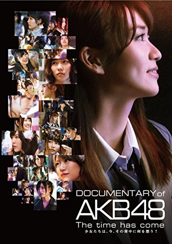 Now, what is? DVD Special Edition think back to the DOCUMENTARY of AKB48 The time has come the girls, (DVD2 Disc)