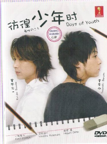 Day of Youth - Wakaba No Koro Japanese Tv Drama Dvd (3 Dvd Digipak Boxset)