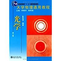 大学物理通用教程•光学(第2版)