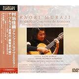 アランフェス協奏曲&デ・ブルゴス/展覧会の絵 ライヴ2003 [DVD]