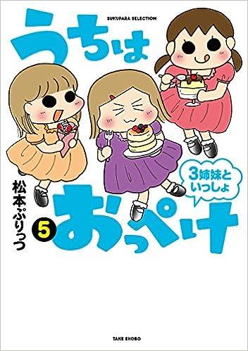 うちはおっぺけ 3姉妹といっしょ! 5 (すくパラセレクション)   松本 ...