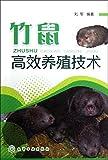 竹鼠高效养殖技术