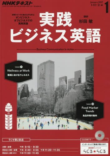 NHKラジオ 実践ビジネス英語 2017年1月号 [雑誌] (NHKテキスト)