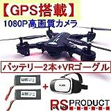 【バッテリー2本+VRゴーグル!セット】GW8807-GPS【GPS搭載、1080P高画質カメラ付き!】国内品 200m飛行 自動追尾 折りたたみドローン 初心者 VISUO