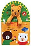 Cyfres Pi-Po: Pi-Po Tedi / Peekaboo Teddy (Welsh Edition)